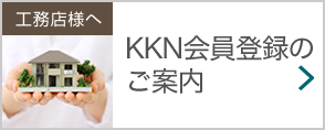 KKN会員登録のご案内